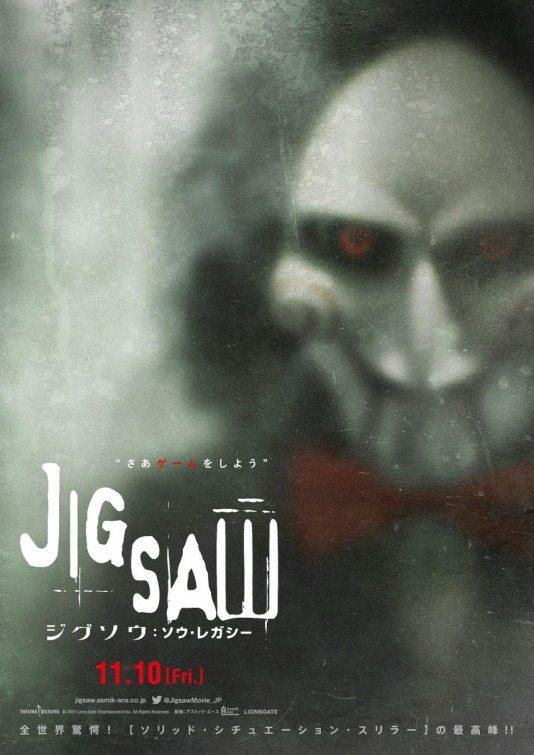 jigsaw_ver10