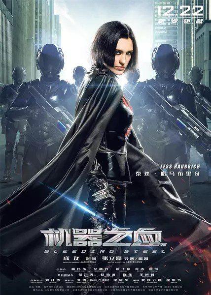 Bleeding-Steel-character-posters-2