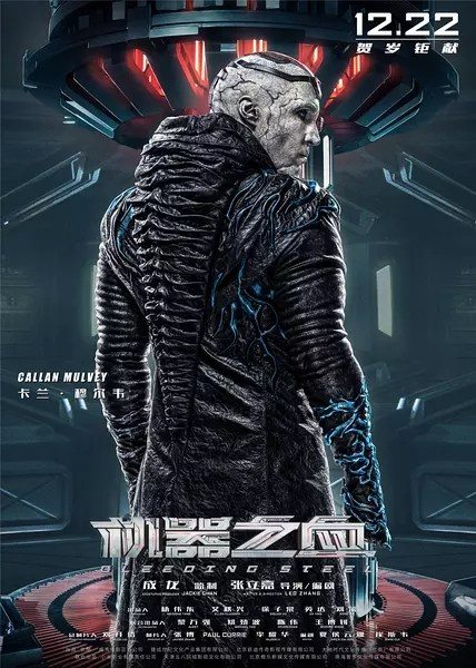 Upcoming Movie Posters 2017