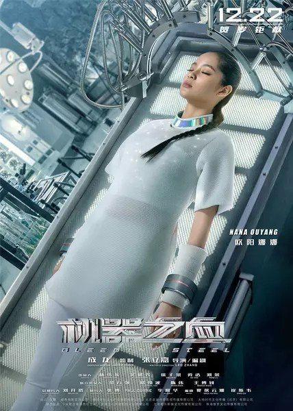 Bleeding-Steel-character-posters-5