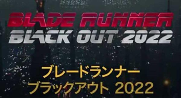 blade-runner-2022-1-600x327