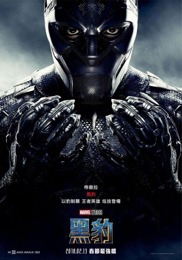 Marvel S Black Panther Gets A New International Poster