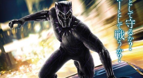 Black-Panther-intl-poster-4-2-600x328