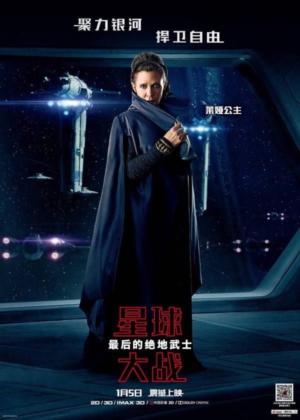 Star-Wars-The-Last-jedi-2-600x840