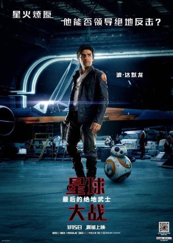 Star-Wars-The-Last-jedi-4