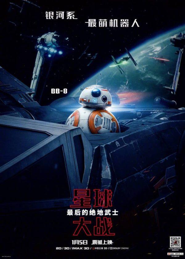 Star-Wars-The-Last-jedi-5-600x840