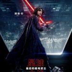 Star Wars: The Last Jedi international poster featuring Adam Driver's Kylo Ren