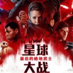 Star Wars: The Last Jedi has been pulled from Chinese theaters, significantly underperforms