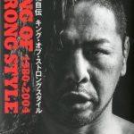 Viz Media to publish Shinsuke Nakamura's autobiography King of Strong Style