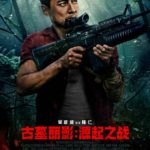 Daniel Wu featured on new Tomb Raider international poster