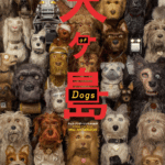 SXSW announces Midnighters Lineup! Isle of Dogs to close the festival
