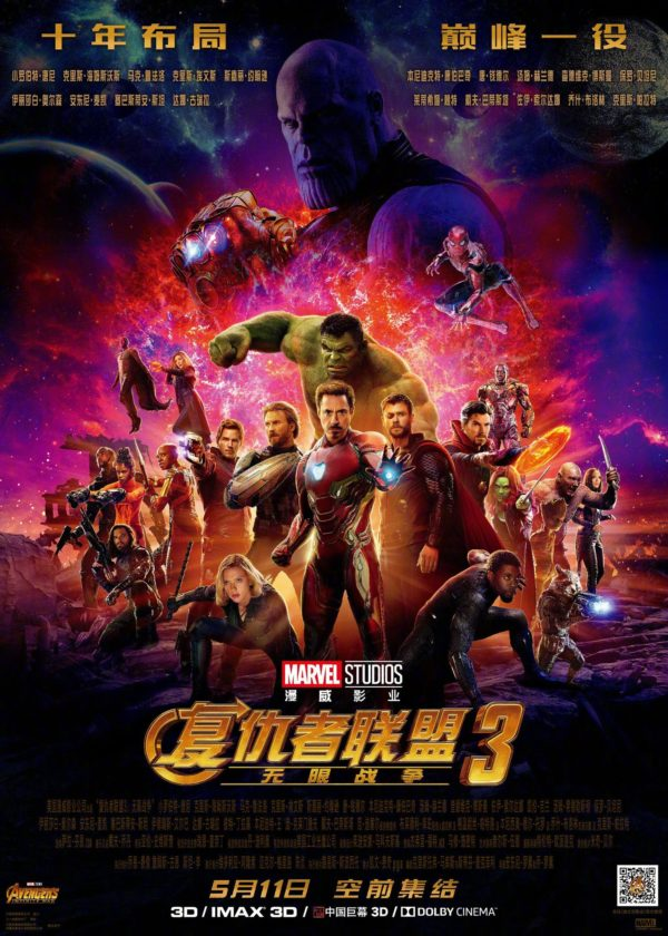 avengers  infinity war gets a chinese poster and release date