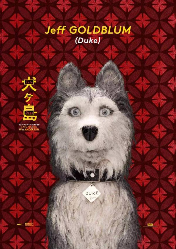 Isle of Dogs gets a se...