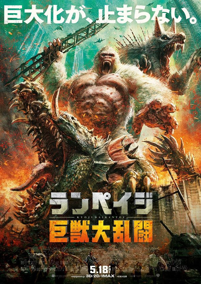 Rampage Unleashes Its Monsters On Glorious Japanese Poster