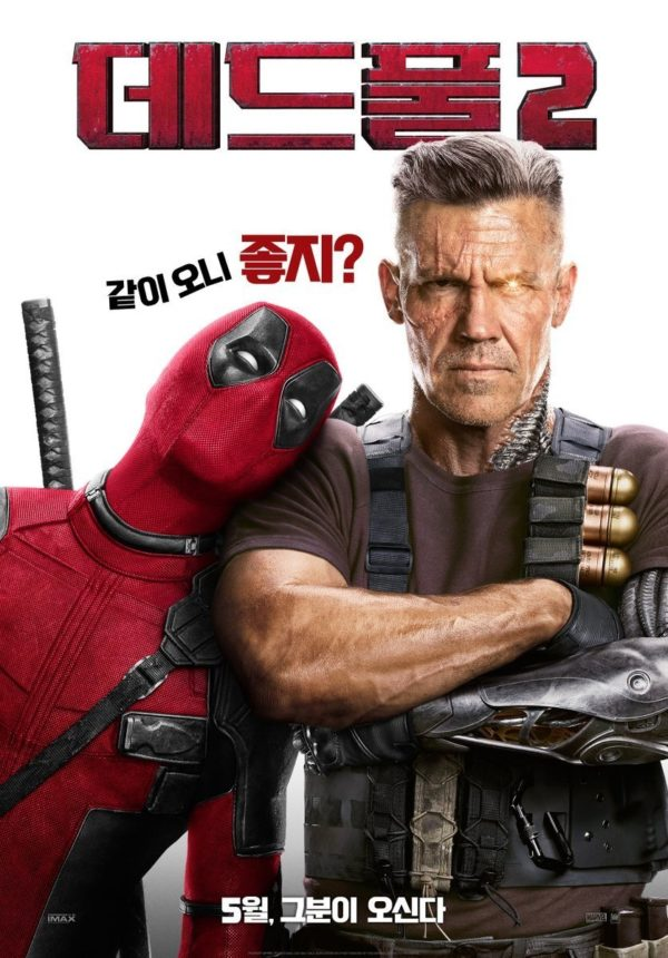 Deadpool-2-international-posters-1-600x860