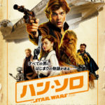 Japanese poster for Solo: A Star Wars Story revealed