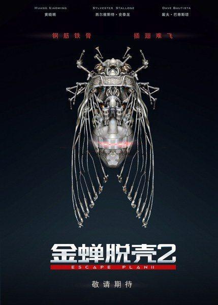 Escape-Plan-2-intl-posters-2