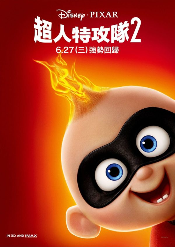 incredibles_two_ver21_xxlg-600x848