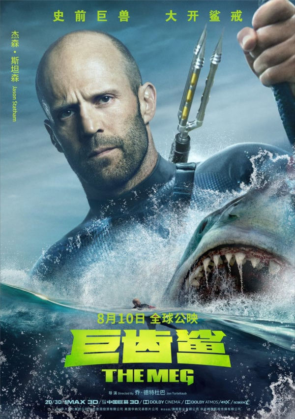 The-Meg-international-character-posters-1-600x852