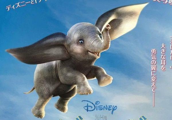 Dumbo-intl-poster-1-600x420