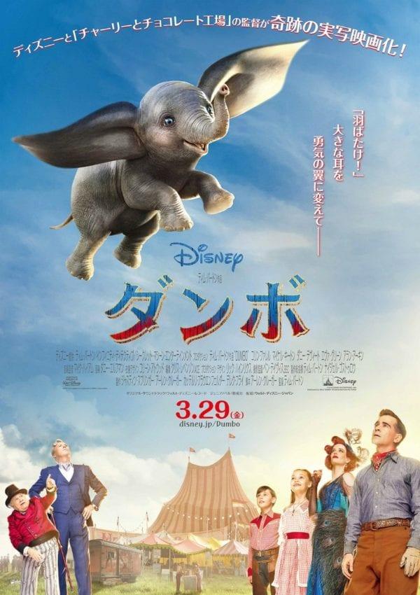 Dumbo-intl-poster-600x850