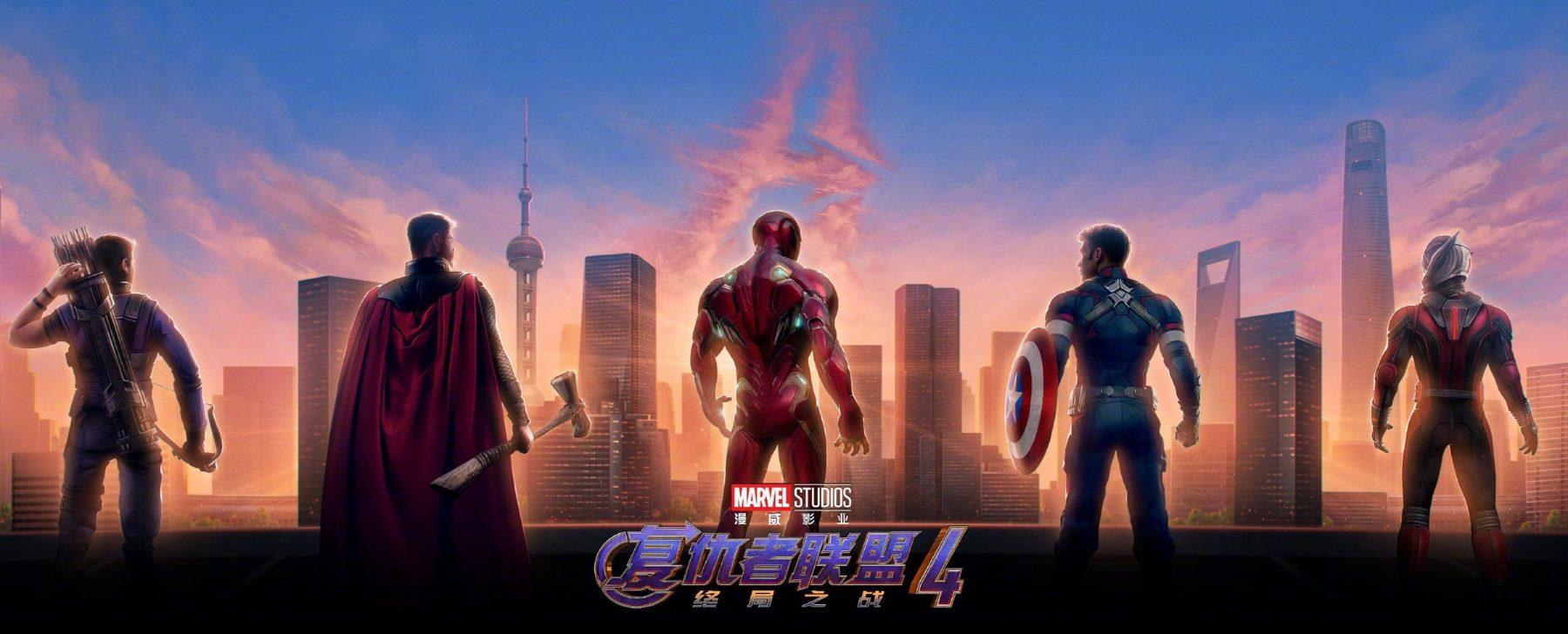 Avengers Assemble For New Endgame Promotional Banner