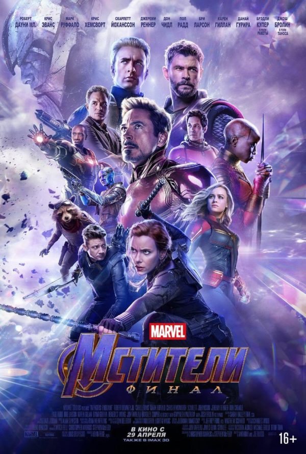 Marvel S Avengers Endgame Gets Six New Posters Flickering Myth