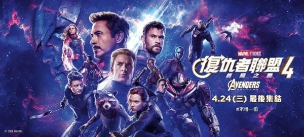 Avengers: Endgame gets a new banner and TV spots