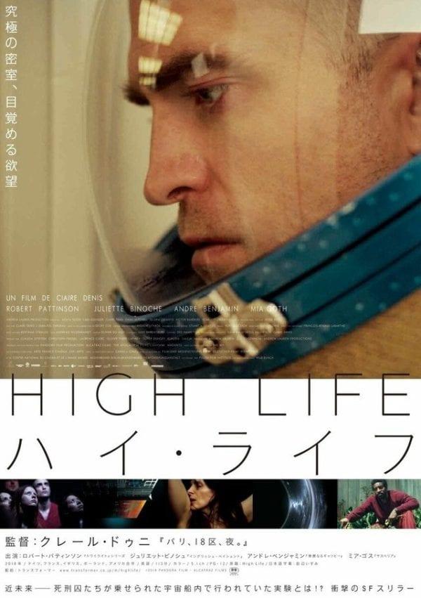 High-Life-intl-poster-600x851