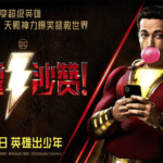 Shazam! gets day-and-date China release, early U.S. screenings