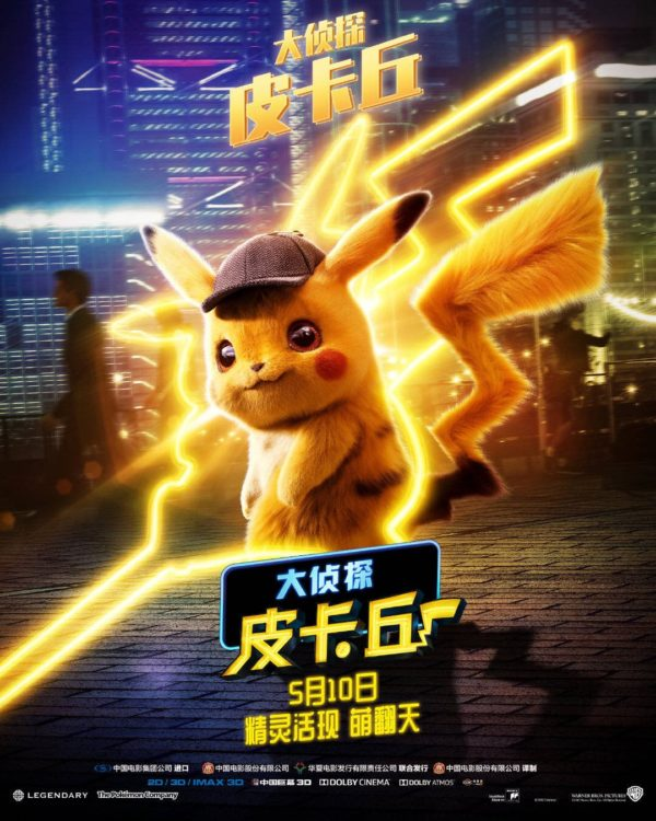 Detective-Pikachu-intl-character-posters-1-600x750