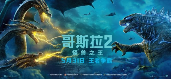 Godzilla-King-of-the-Monsters-intl-banner-600x278