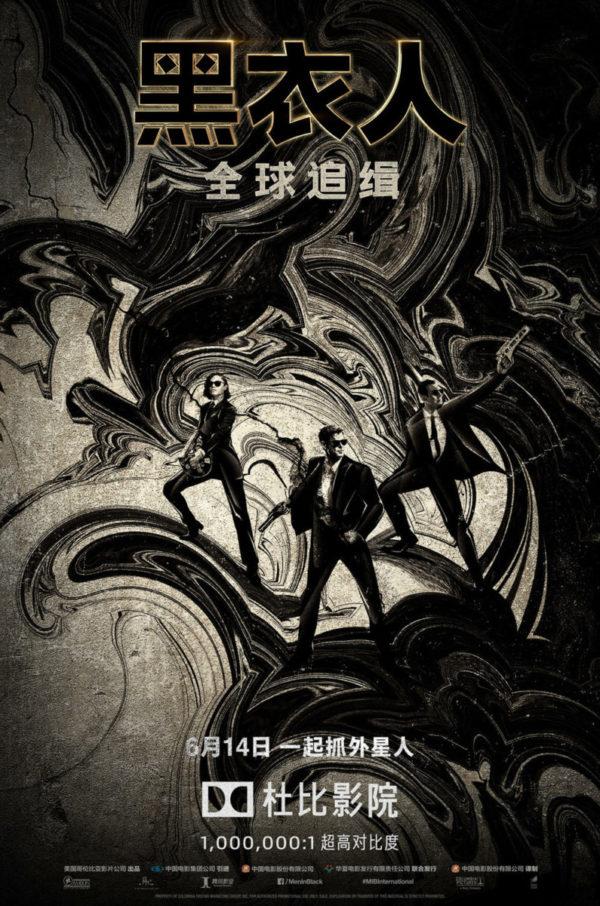 Men-in-Black-International-posters-4-600x906
