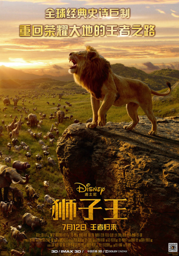 The-Lion-King-posters-4-600x857