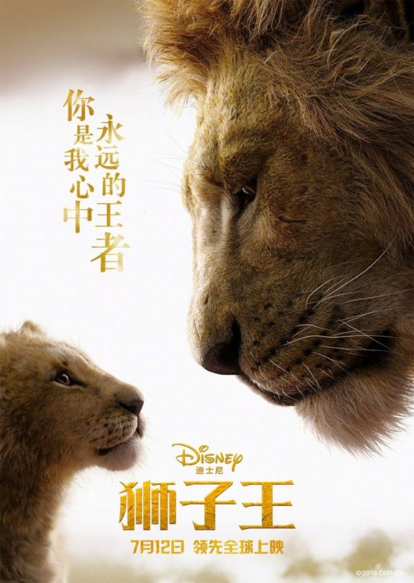 The-Lion-King-posters-5-600x844