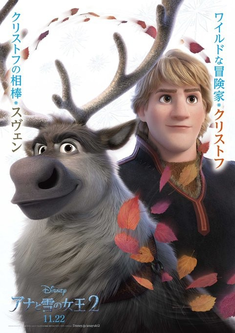 Frozen 2 character posters introduce new character Bruni
