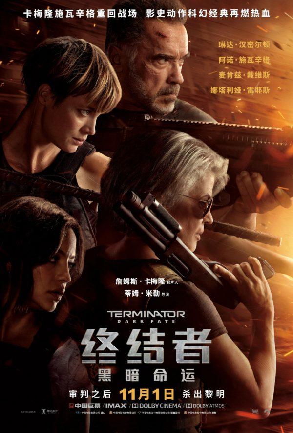 Terminator-Dark-Fate-promo-posters-10-600x886