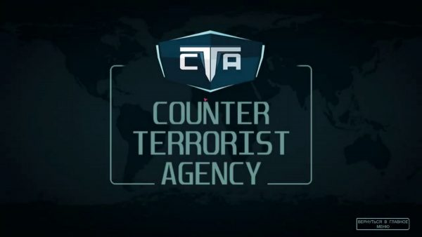 Counter-Terrorist-Agency-600x338