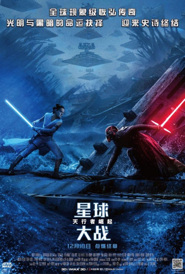 Rey Duels With Kylo Ren On International Poster For Star Wars The Rise Of Skywalker