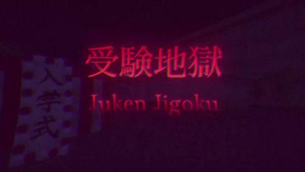 Juken-Jigoku-1-600x338