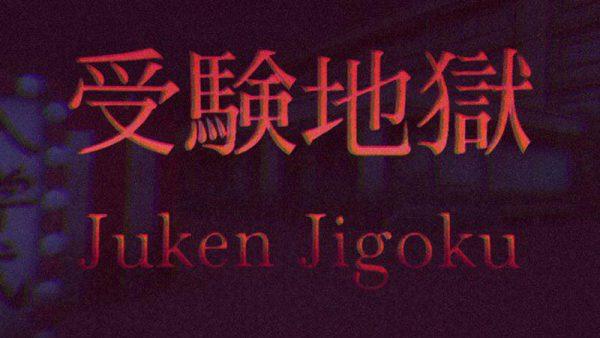 Juken-Jigoku-600x338