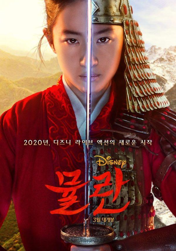 Mulan-korean-poster-600x856