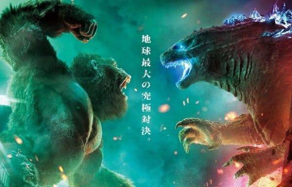 Godzilla-vs-Kong-Japan-Header-600x384