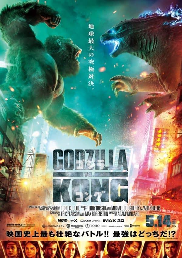 Godzilla-vs-Kong-Japan-Poster-600x849