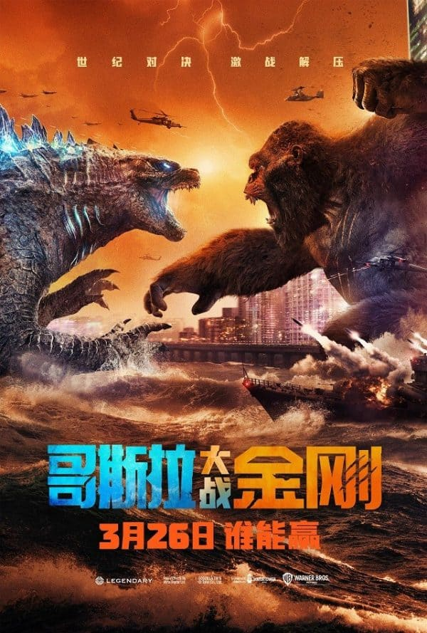 Godzilla-vs-Kong-intl-poster-4-600x889
