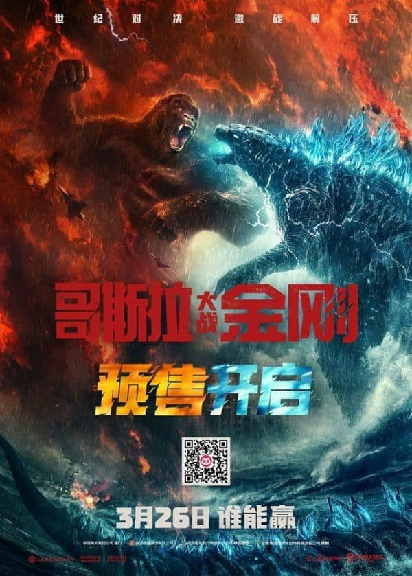 Godzilla-vs.-Kong-intl-poster-8-600x839